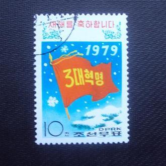 КНДР 1979г.гаш.