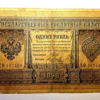 1 рубль 1898 года - серия ЕФ 117409