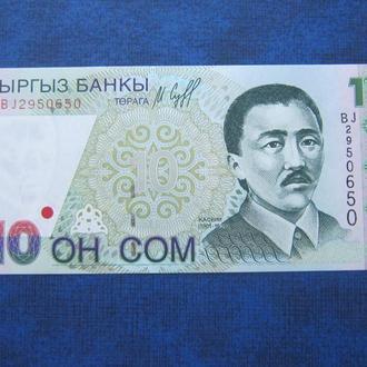банкнота 10 сом Киргизия 1997 UNC пресс