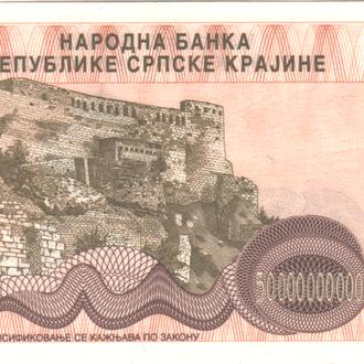 Хорватия 50 000 000 000 динаров 1993г (Сербская Краина, Книн) в UNC из пачки