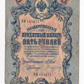 5 руб. = 1909 г. = ШИПОВ - БОГАТЫРЕВ = РОССИЯ = серия КФ =