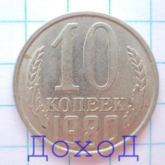 Монета СССР 10 копеек 1980 №8