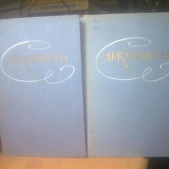 Декабристы. Избранные сочинения в 2 томах