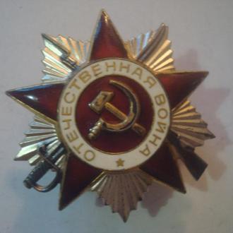 Орден Отечественной Войны 2 степени  № 1 189 611