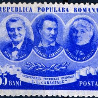 Румыния. Национальный театр (серия)* 1953 г.