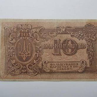 10 карбованцев 1919г. Украина