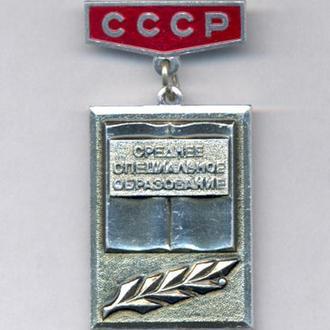 Знак За успехи в работе Средняя специальная школа СССР.