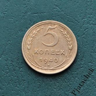 5 копеек 1940 г. СССР №2  состояние