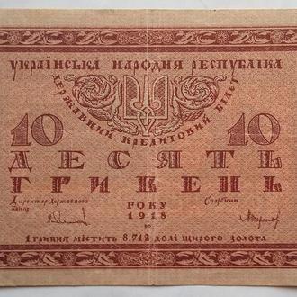 10 гривен 1918 г серия А