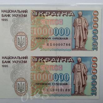 Украина 1995 Купон / 1000000 карбованцев / Unc / 2 шт. в одном лоте !!!