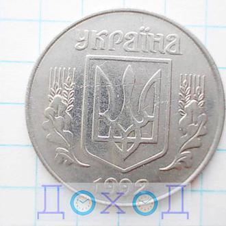 Монета Украина Україна 5 копеек копійок 1992 гурт мелкие насечки магнит №6