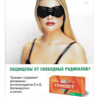 Календарик 2001 Девушка, реклама