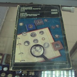 каталог юбилейные и памятные монеты ссср 1965-1989 №8003