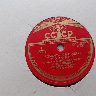 Пластинки патефонные отечественная война, революционные песни, патриотические песни