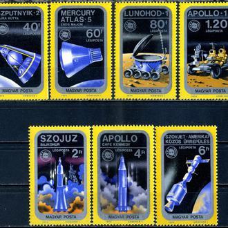 Венгрия. Советское и американское исследование космоса (серия+блок)** 1975 г.