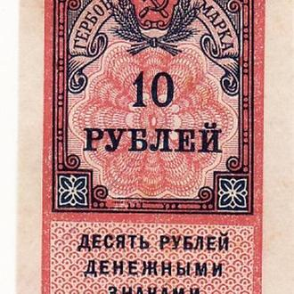 Гербовая марка 10 рублей 1922  РСФСР Сохран