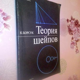 Борсук К.  Теория шейпов.