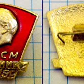 Знак ВЛКСМ Ударник 1975