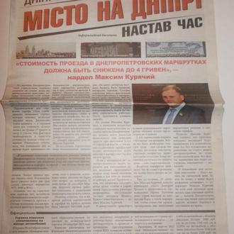 Газета Политика Днепр