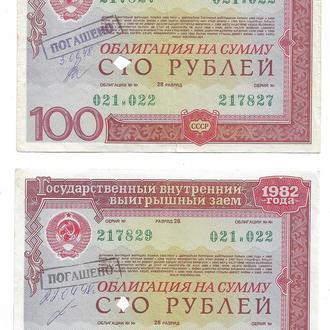 100 рублей облигация 1982 СССР гос. внутр. выигрышный заем погашенный 2шт. Номера через один