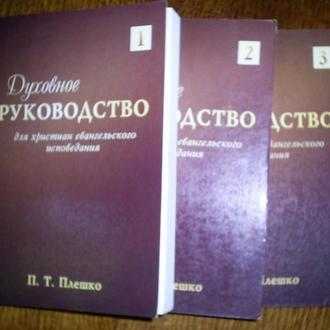 П. Т. Плешко Духовное руководство для христиан евангельского исповедания. 3 тома.
