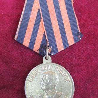 Медаль Наше дело правое мы победили За победу над Германией №5