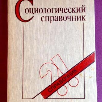 Книга *Социологический справочник*.