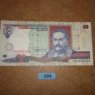 10 гривень (№ 604)