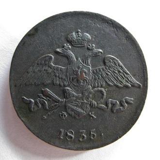 5 КОПЕЕК 1835 ГОДА !!! ДЕТАЛИЗАЦИЯ !!! РАСПРОДАЖА КОЛЛЕКЦИИ !!! 100% ОРИГИНАЛ !!!