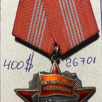 ОРДЕН ОКТЯБРЬСКОЙ РЕВОЛЮЦИИ 26701