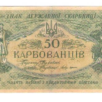 Украина 50 карбованцiв 1918 АО 212 сохран!