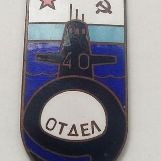 Атомная подводная лодка - отдел 40