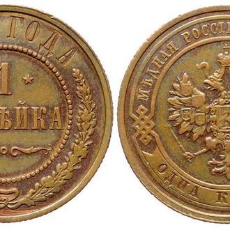 1 копейка 1915 года №3469