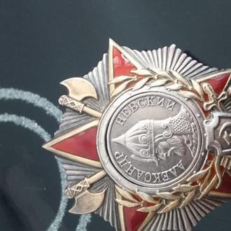 Орден Невского 1946 г. Ном знак 21298
