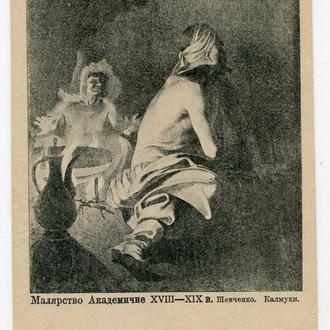 Поштівка Шевченко Калмуки 1918 р.