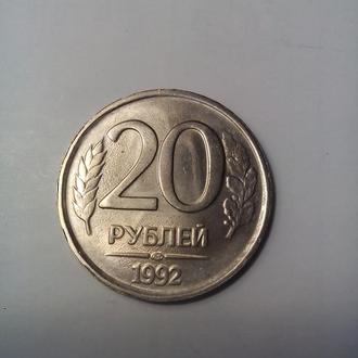 Монета 20руб.1992г.