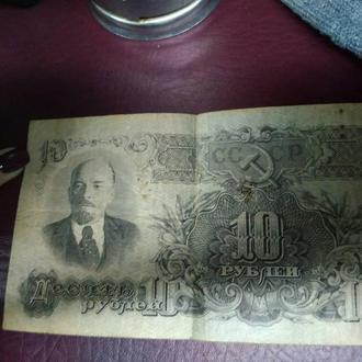 10 рублей 1947 года СССР