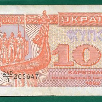 100 карбованцев купон 1992 серия 1