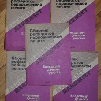 Владельцу дачного участка. Сборник рефератов периодической печати. 5 номеров