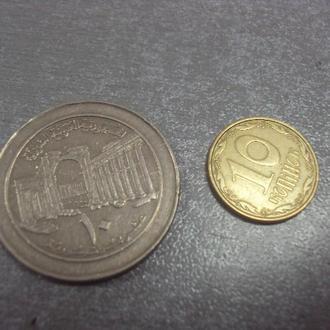 монета сирия 10 фунтов 1996 №1140