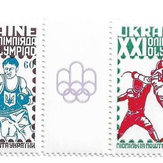Олімпіада 1976 ППУ Підп. Пошта Монреаль бокс і фехтування, перфорована. Гаттер-пара тип 1