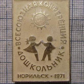 Всесоюзная конференция дошкольник, Норильск 1971