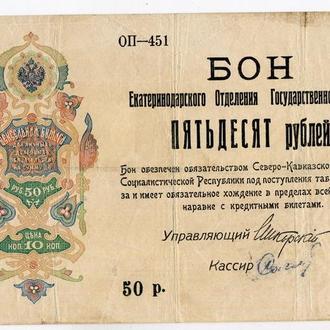 Бон Екатеринодарского Отделения Гос. Банка 50 руб.