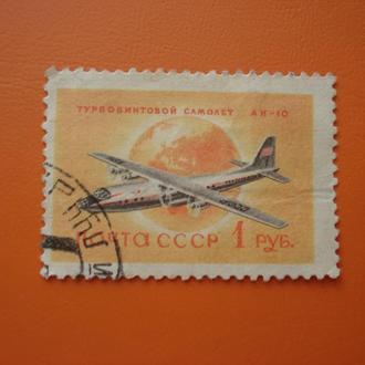 Гражданская авиация СССР. 1958г.1 марка номиналом 1 руб.