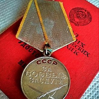 """""""За Боевые Заслуги""""(родной сбор.С доком.1967)"""