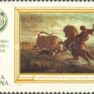 Румыния 1968 Живопись