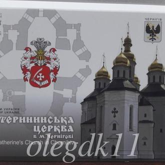 Катерининська церква в м. Чернігові, 5 грн., 2017р. в БУКЛЕТЕ