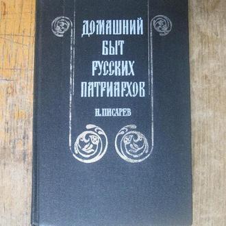 Домашний быт русских патриархов. Писарев. репринт 1904.