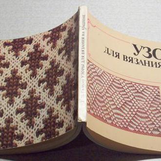 т и галеску узоры для вязания на машине книги лот 6537355481