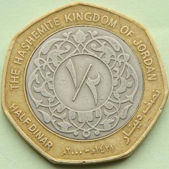 (А) Иордания ½ динара, 2000
